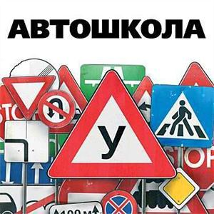 Автошколы Канаша