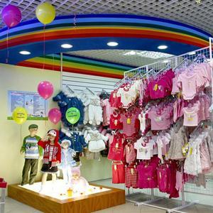 Детские магазины Канаша