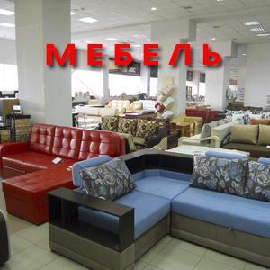 Магазины мебели Канаша