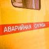 Аварийные службы в Канаше